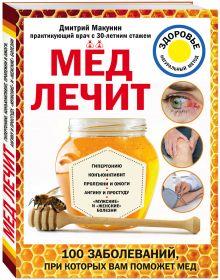 Мед лечит: гипертонию, конъюктивит, пролежни и ожоги,