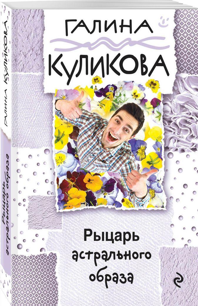 Галина Куликова - Рыцарь астрального образа обложка книги