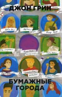 Бумажные города (Бумажные города (pocket-book)) Грин Дж.