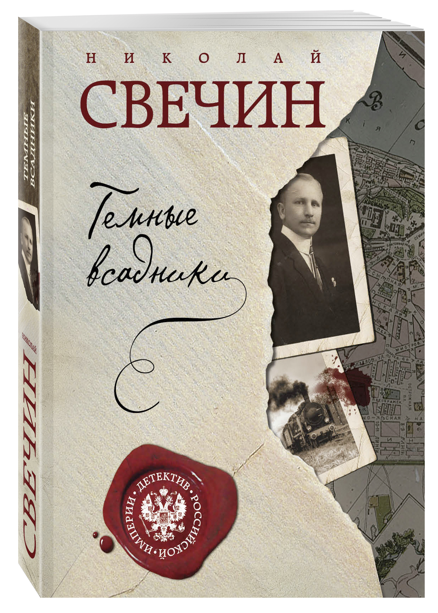 Свечин Н. Темные всадники