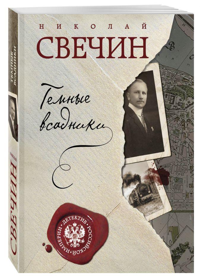 Николай Свечин - Темные всадники обложка книги
