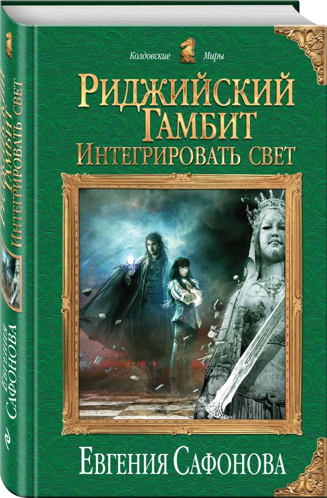 Евгения Сафонова - Риджийский гамбит. Интегрировать свет обложка книги