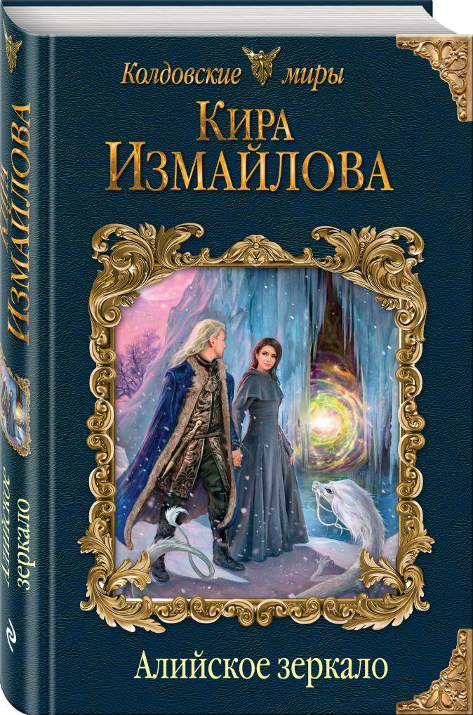 Кира Измайлова - Алийское зеркало обложка книги