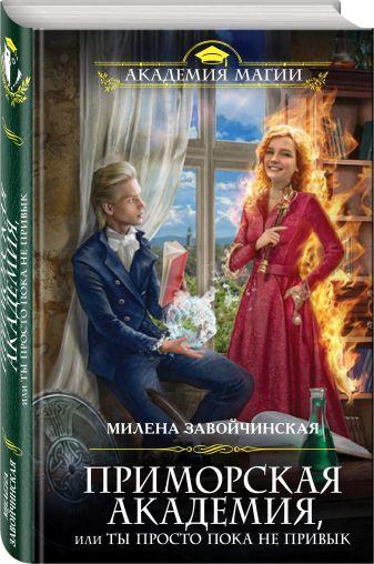 Милена Завойчинская - Приморская академия, или Ты просто пока не привык обложка книги