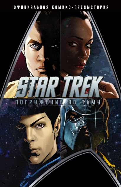 Стартрек / Star Trek: Погружение во тьму - фото 1