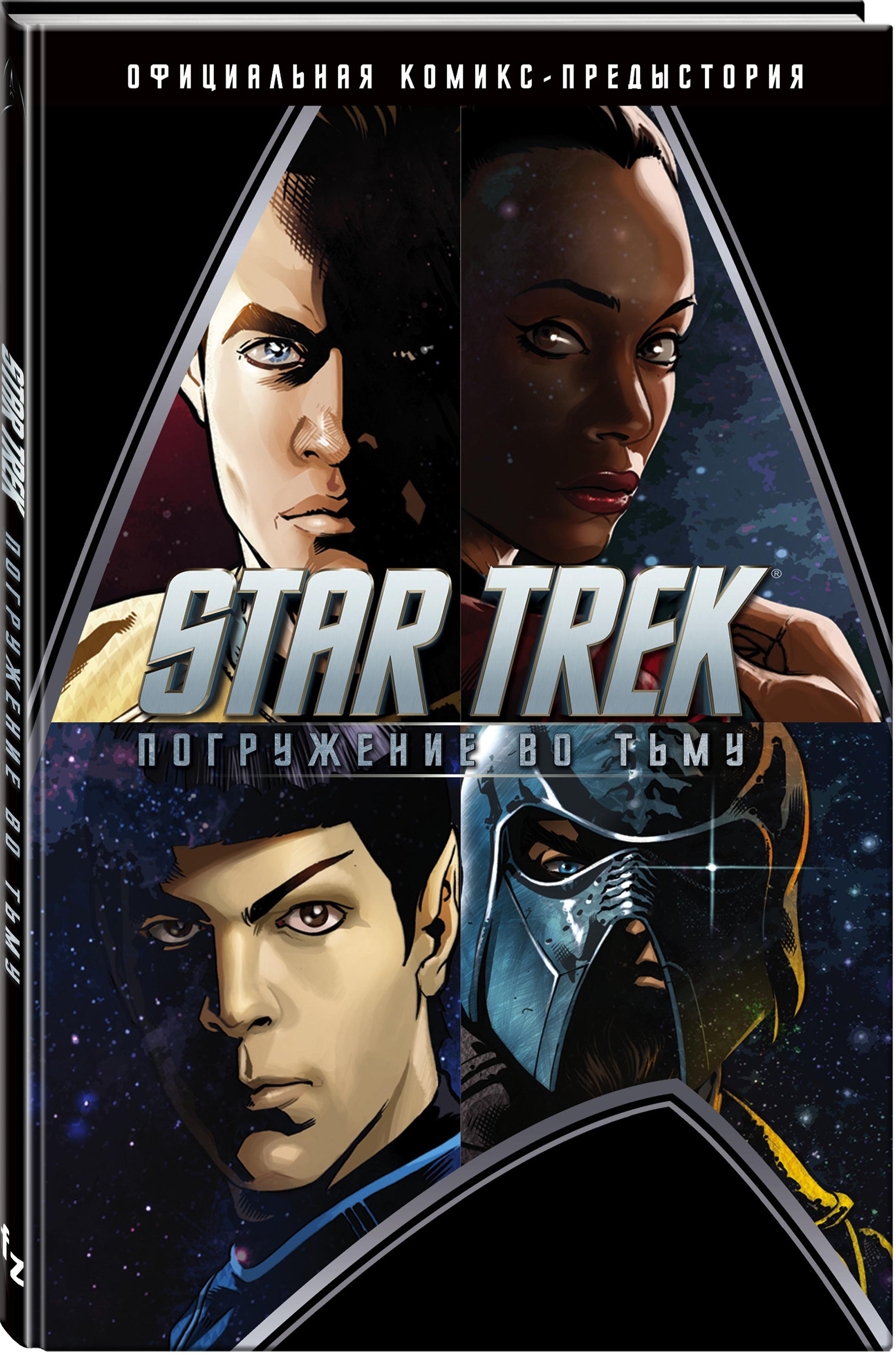 Джонсон М. Star Trek: Погружение во тьму ISBN: 978-5-04-089088-0 звездный путь стартрек возмездие 2 blu ray