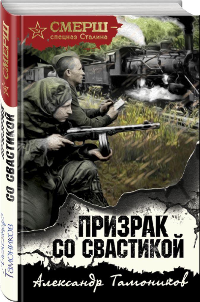 Александр Тамоников - Призрак со свастикой обложка книги