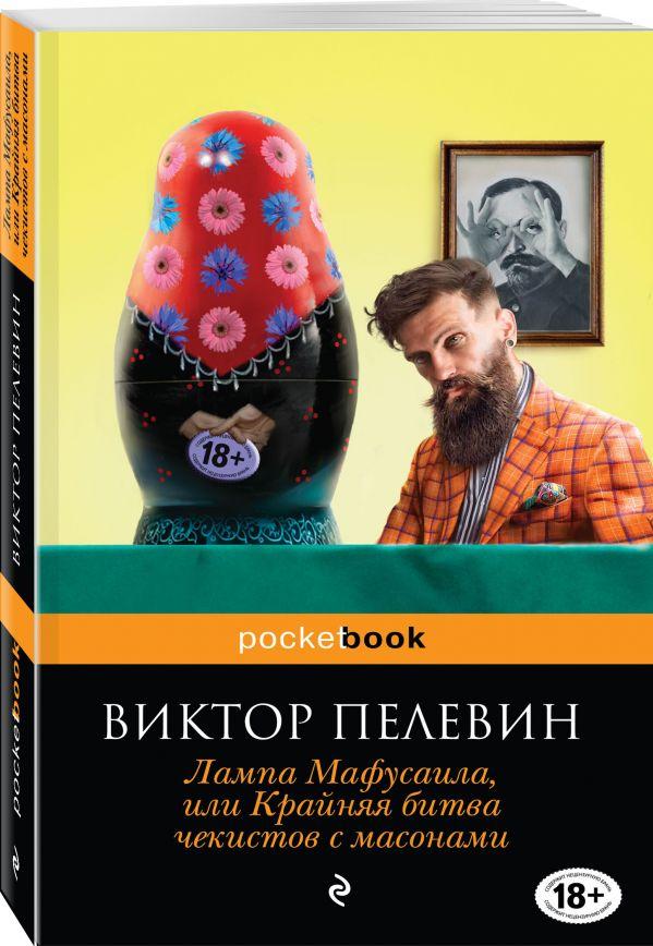Пелевин Виктор Олегович Лампа Мафусаила, или Крайняя битва чекистов с масонами