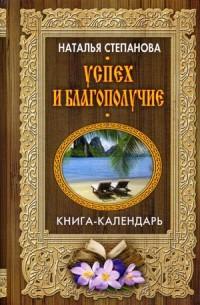 Успех и благополучие (Книга-календарь). Степанова Н.И. Степанова Н.И.