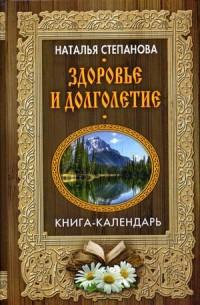 Здоровье и долголетие (Книга-календарь). Степанова Н.И. Степанова Н.И.