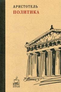 Политика. (Кофе с мудрецами). Аристотель Аристотель