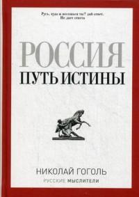 Россия. Путь истины (Русские мыслители). Гоголь Н. В. Гоголь Н. В.