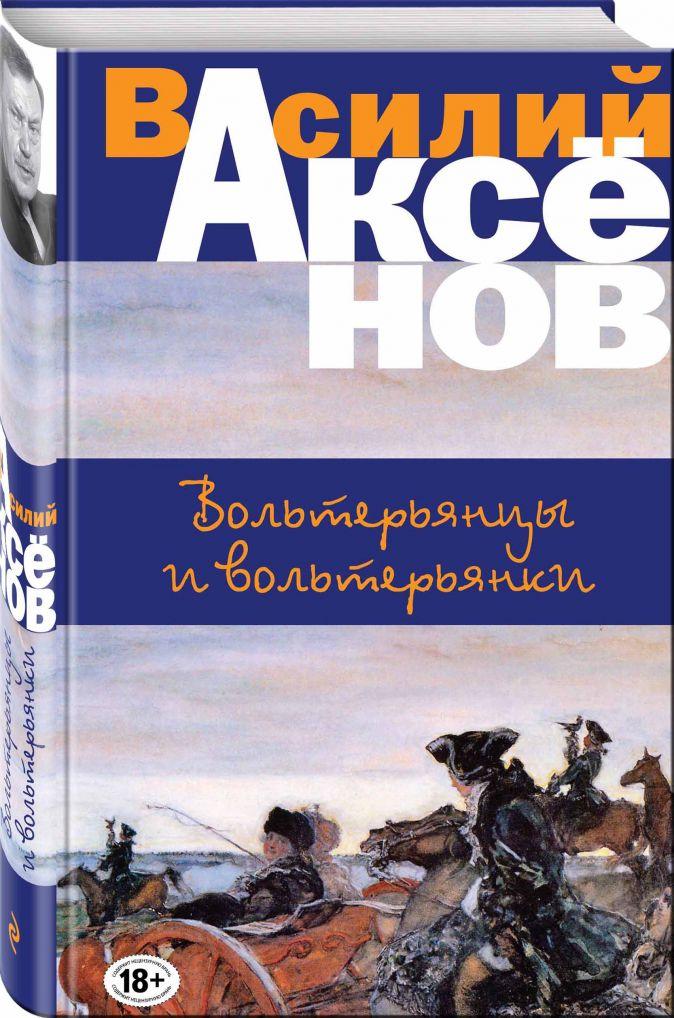 Вольтерьянцы и вольтерьянки Василий Аксёнов