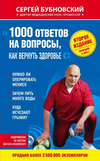 1000 ответов на вопросы, как вернуть здоровье. 2-е издание - фото 1