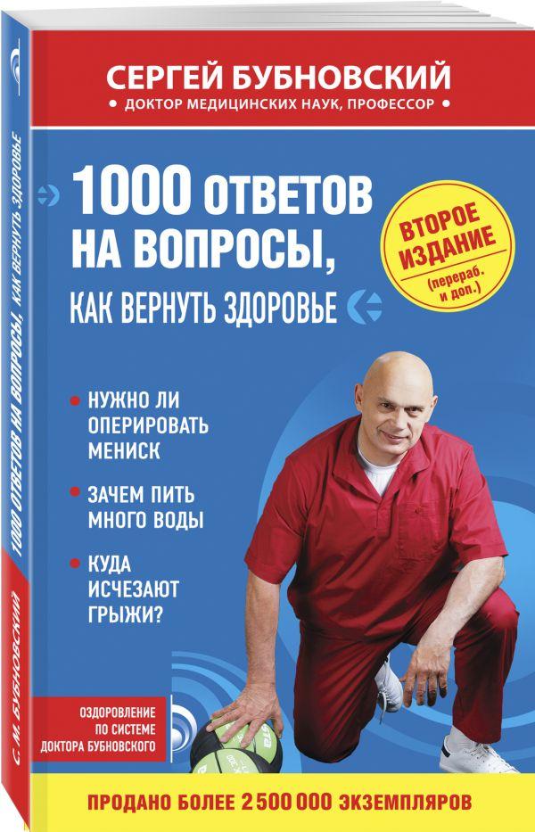 1000 ответов на вопросы, как вернуть здоровье. 2-е издание Бубновский С.М.