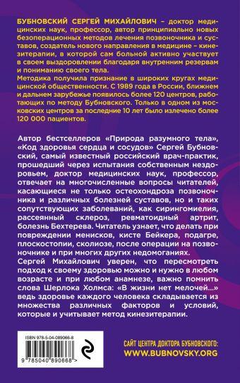 1000 ответов на вопросы, как вернуть здоровье. 2-е издание Сергей Бубновский
