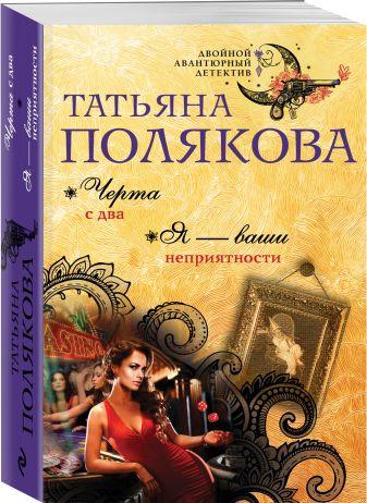 Татьяна Полякова - Черта с два. Я — ваши неприятности обложка книги