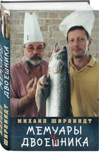 Михаил Ширвиндт - Мемуары двоечника обложка книги