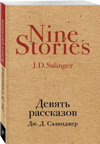 Дж. Д. Сэлинджер - Девять рассказов обложка книги