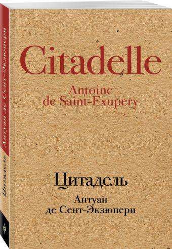Цитадель Антуан де Сент-Экзюпери