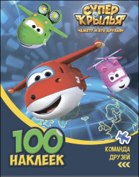 Супер Крылья. 100 Наклеек. Команда Друзей