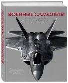 Никколи Р. - Военные самолеты. Легендарные модели от Первой мировой войны до наших дней' обложка книги