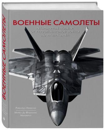 Риккардо Никколи - Военные самолеты. Легендарные модели от Первой мировой войны до наших дней обложка книги