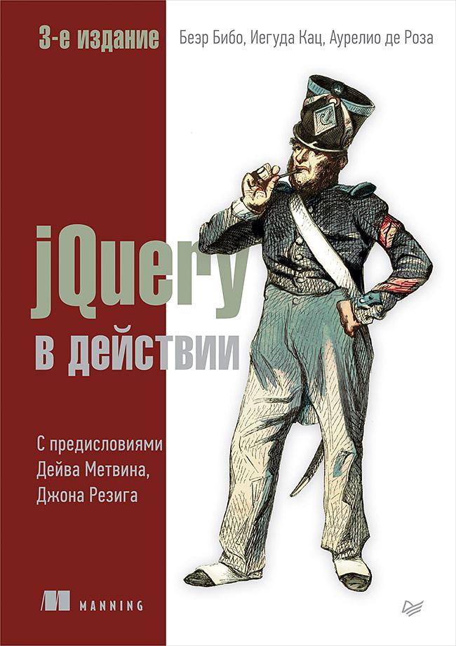 jQuery в действии. 3-е издание цена