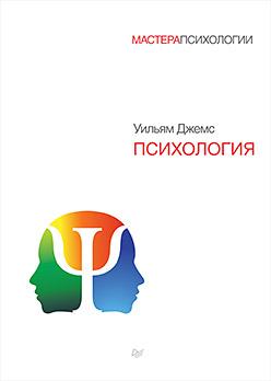 Психология ( Джемс У  )