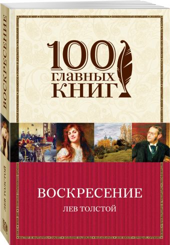 Воскресение Лев Толстой