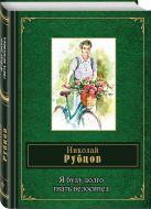 Николай Рубцов - Я буду долго гнать велосипед' обложка книги