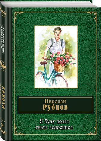 Николай Рубцов - Я буду долго гнать велосипед обложка книги