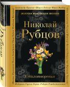 Николай Рубцов - Стихотворения' обложка книги