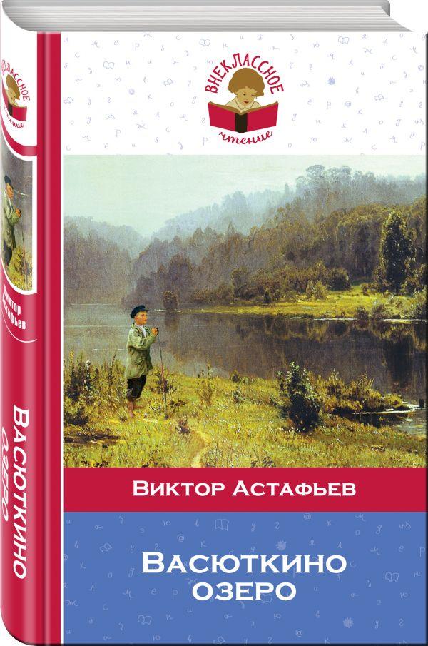 Фото - Астафьев Виктор Петрович Васюткино озеро астафьев в п печальный детектив