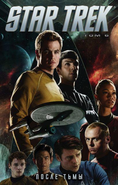 Стартрек / Star Trek. Том 6: После тьмы - фото 1