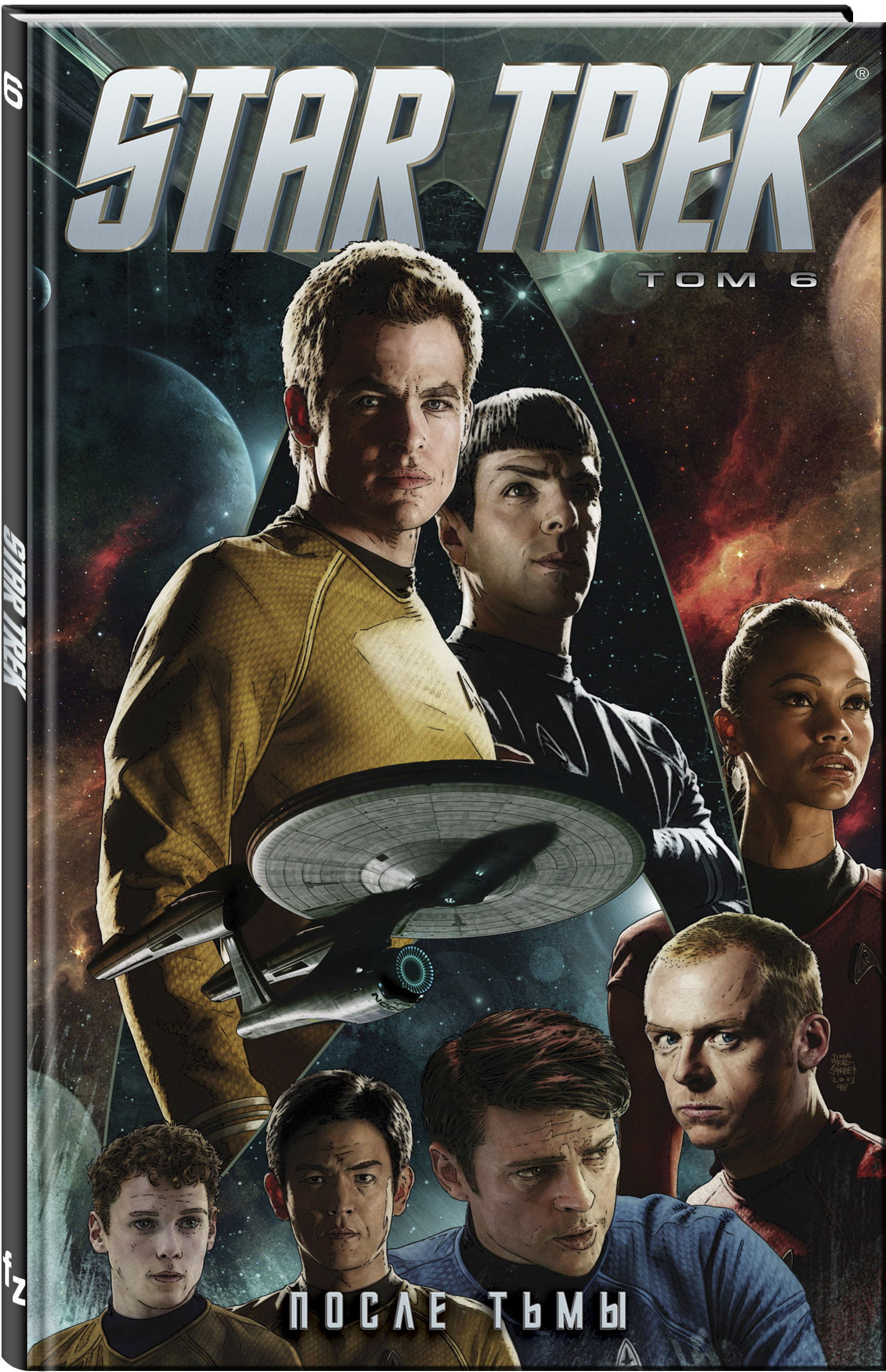 Джонсон М. Стартрек / Star Trek. Том 6: После тьмы джонсон м star trek том 4