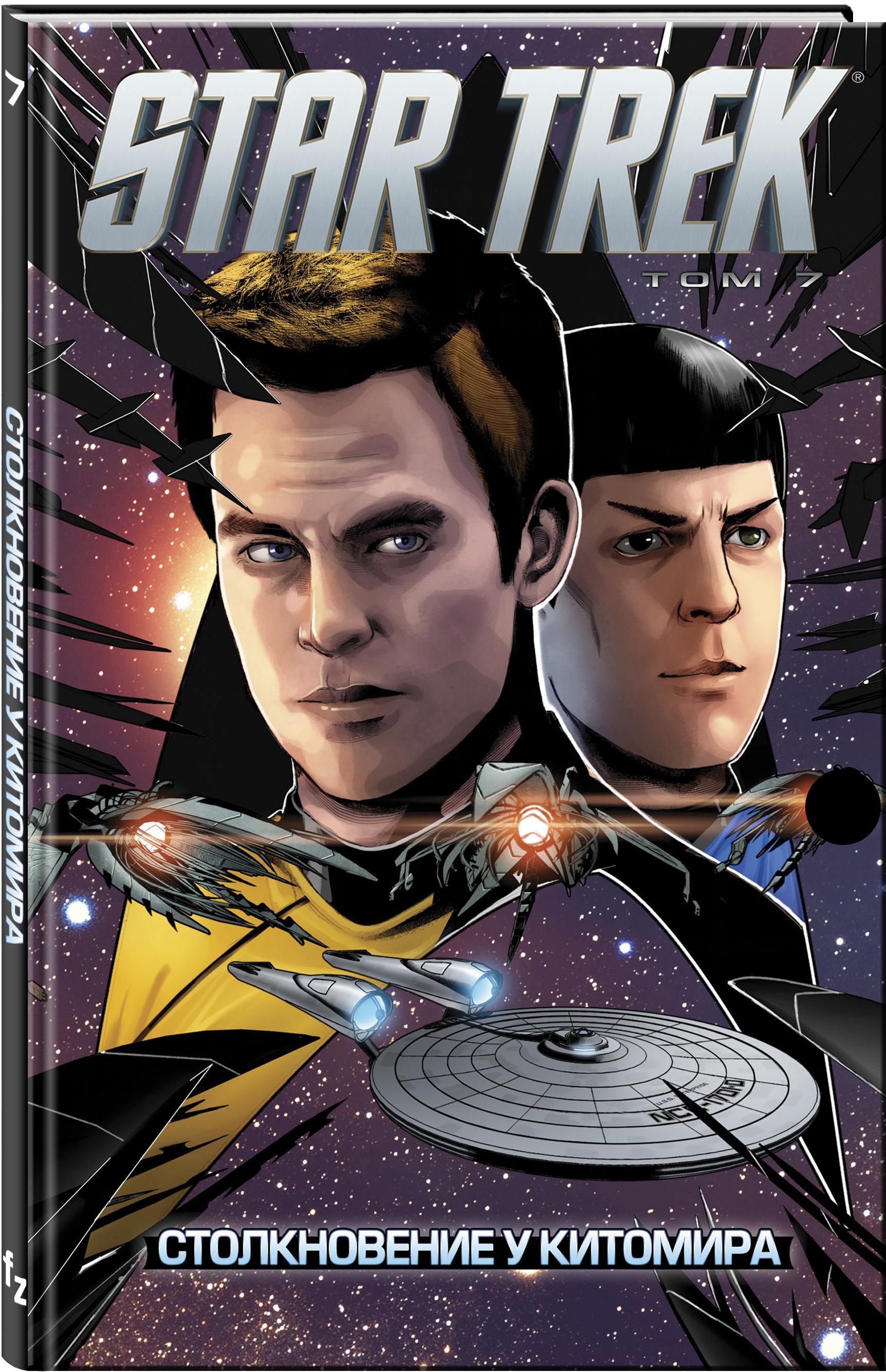 Джонсон М., Фаджар Э. Star Trek. Том 7: Столкновение у Китомира