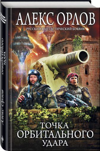 Алекс Орлов - Точка орбитального удара обложка книги