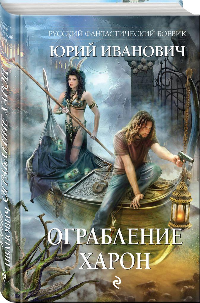 Юрий Иванович - Ограбление Харон обложка книги