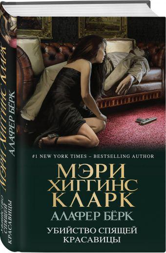 Убийство Спящей Красавицы Мэри Хиггинс Кларк, Алафер Бёрк