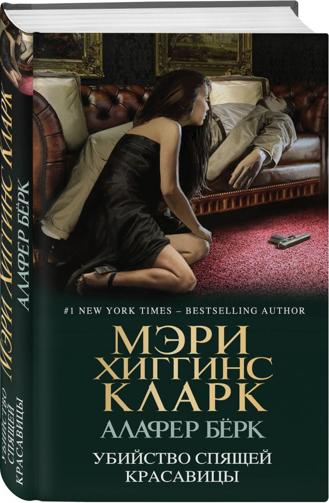 Мэри Хиггинс Кларк, Алафер Бёрк - Убийство Спящей Красавицы обложка книги