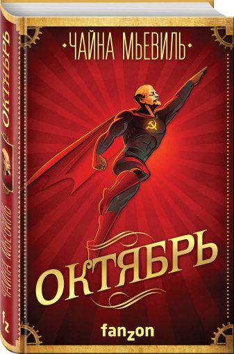 Чайна Мьевиль - Октябрь обложка книги