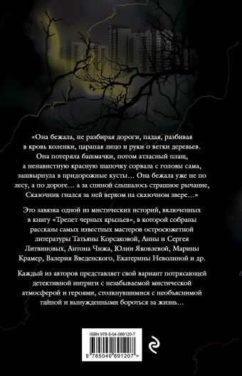 Трепет черных крыльев Корсакова Т., Нури А., Чиж А. и др.