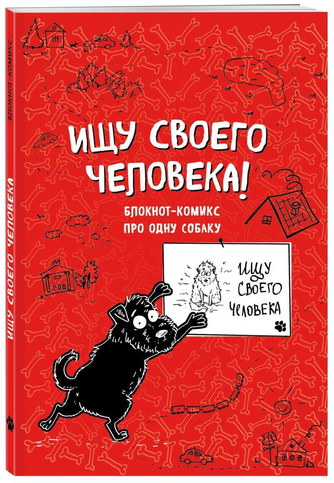 Bird Born - Блокнот-комикс про одну собаку. Ищу своего человека! обложка книги