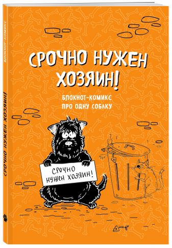 Bird Born - Блокнот-комикс про одну собаку. Срочно нужен хозяин! обложка книги