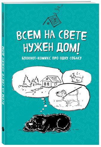 Bird Born - Блокнот-комикс про одну собаку. Всем на свете нужен дом! обложка книги