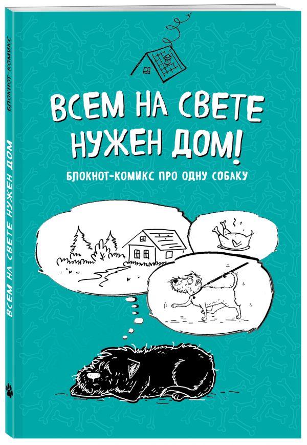 Блокнот-комикс про одну собаку. Всем на свете нужен дом! Bird B.