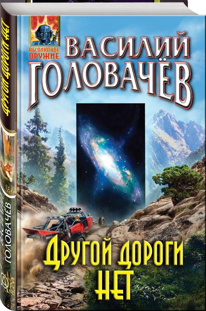 Василий Головачёв - Другой дороги нет обложка книги