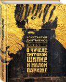 Константин Дмитриенко - Повесть о чучеле, Тигровой Шапке и Малом Париже' обложка книги
