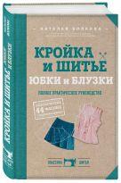 Волкова Н.В. - Кройка и шитье. Юбки и блузки. Полное практическое руководство' обложка книги